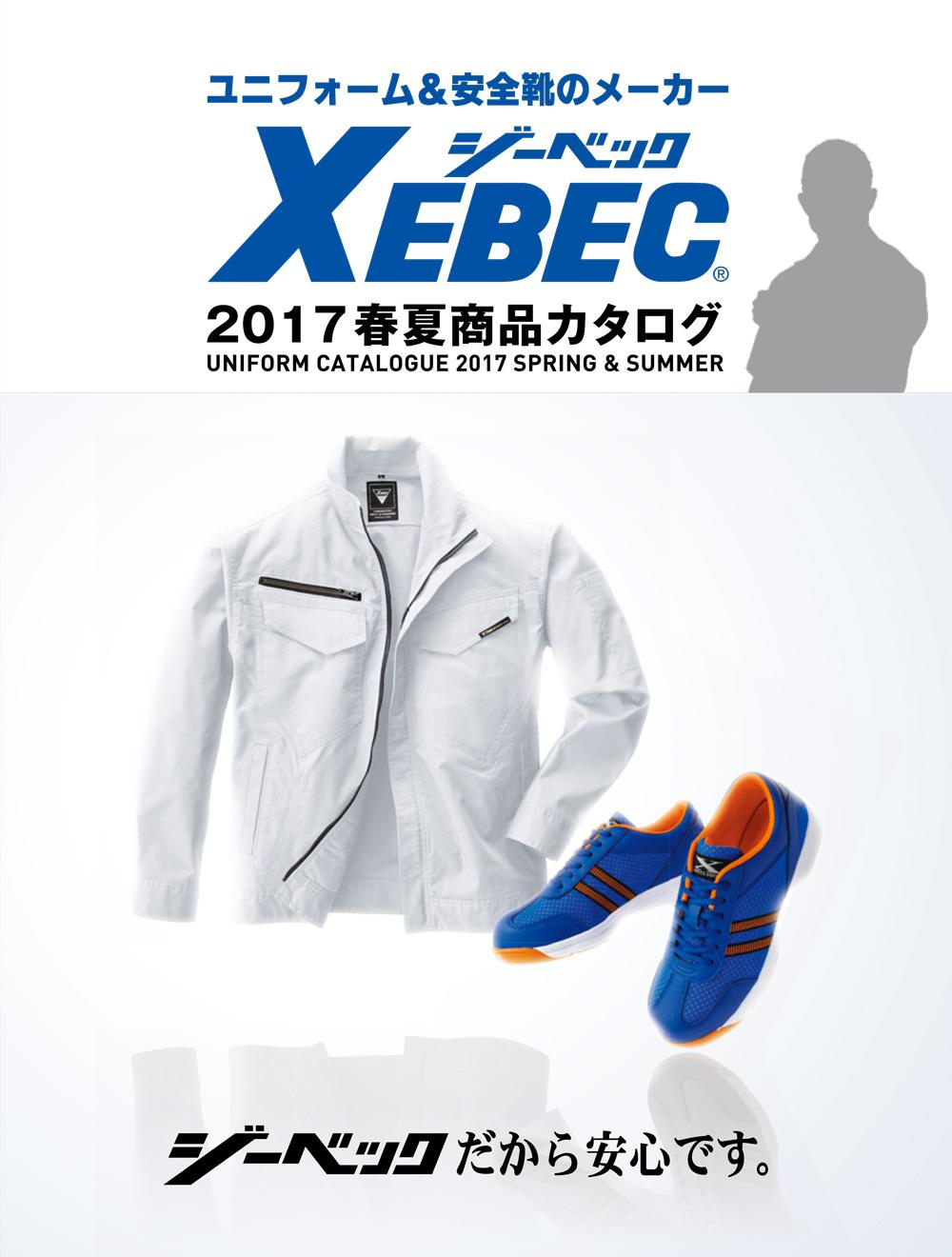 XEBEC 2017年春夏カタログ
