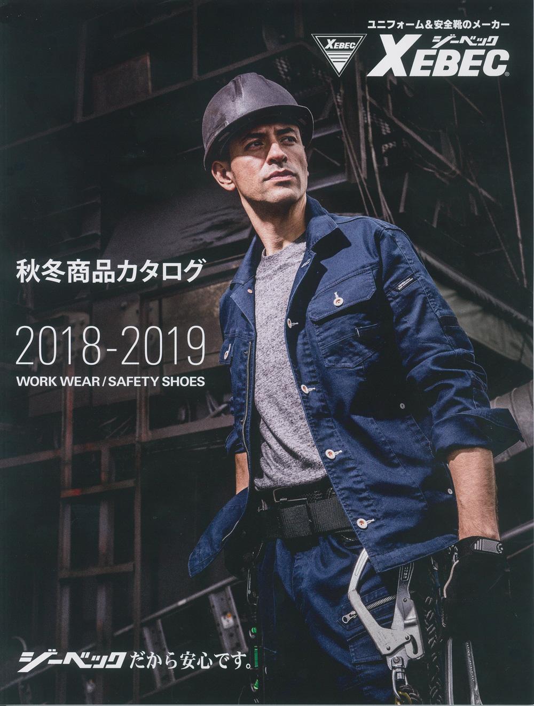 XEBEC 2017-2018年秋冬カタログ