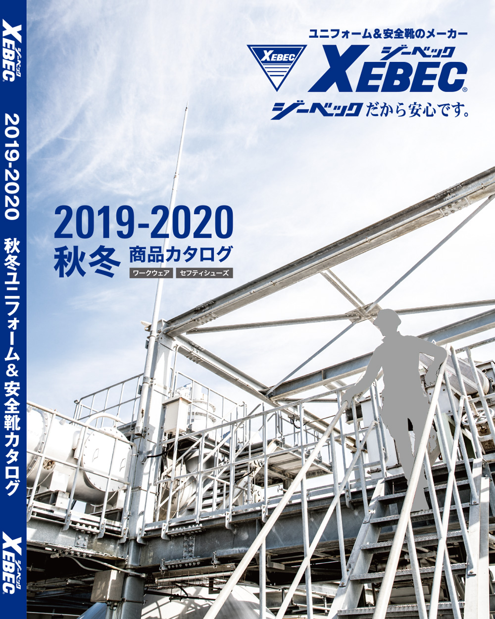 XEBEC 2019-2020年秋冬カタログ