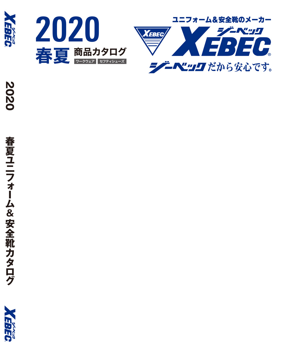 XEBEC 2020年春夏カタログ