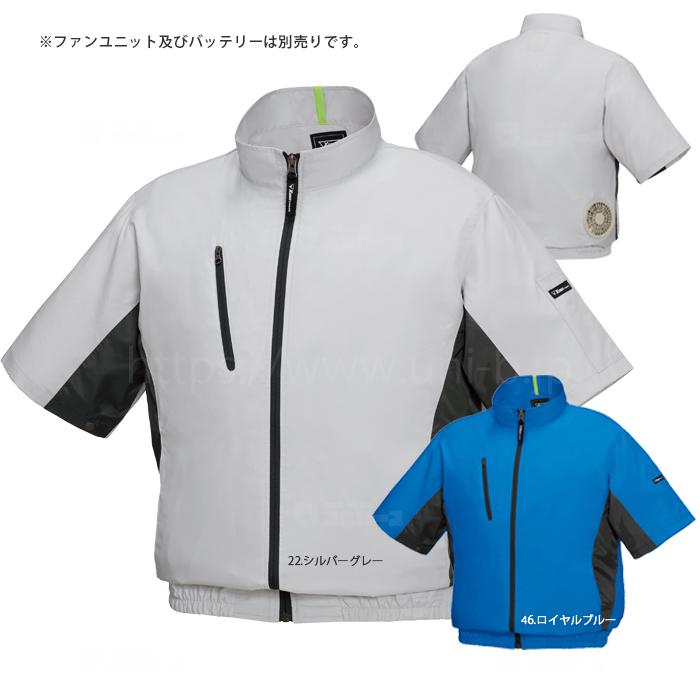 空調服半袖ブルゾン【社名刺繍無料サービス】