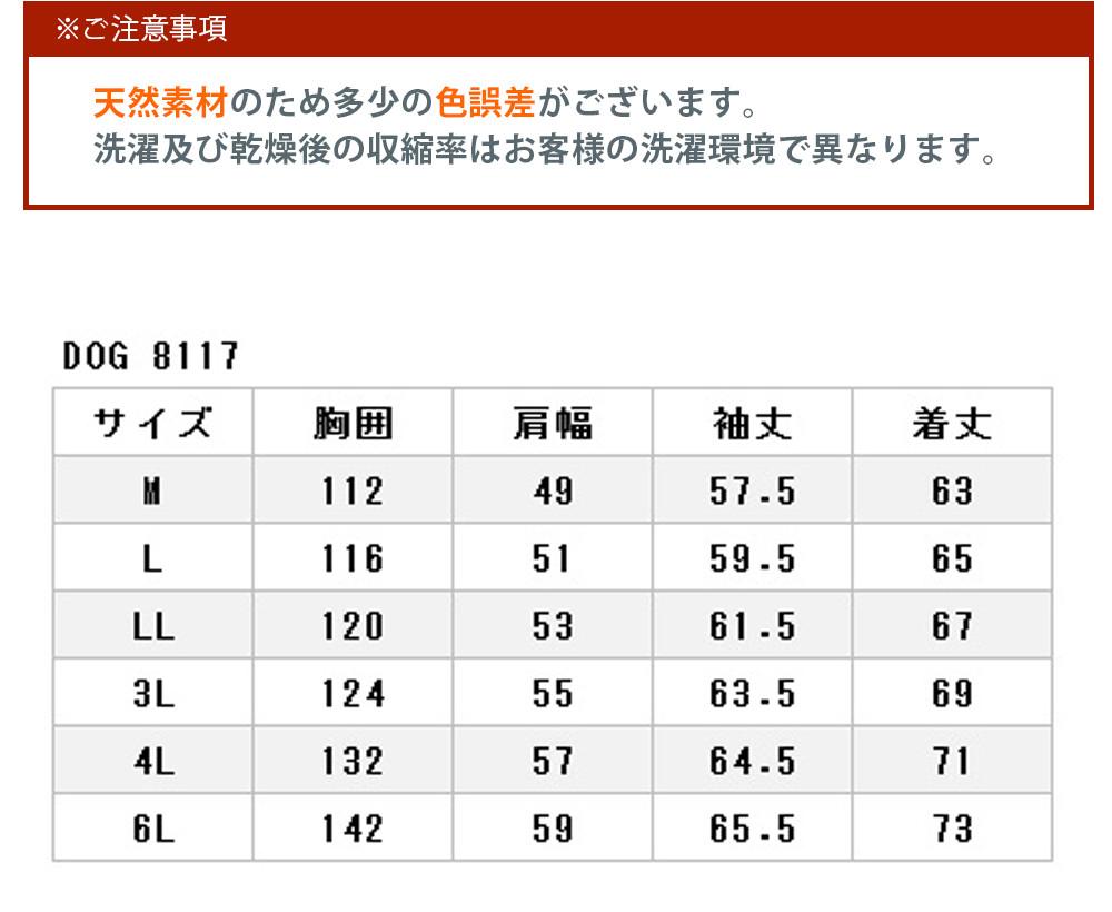 DOG-8117  長袖ジャンパー