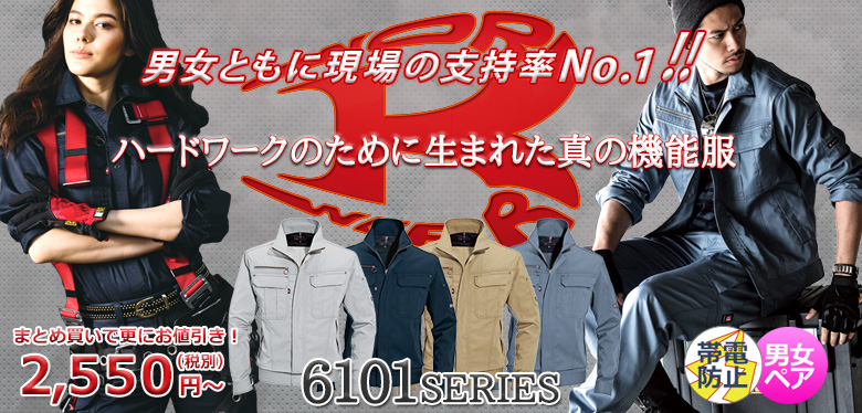 BURTLE(バートル) 6101ジャケット(ユニセックス)