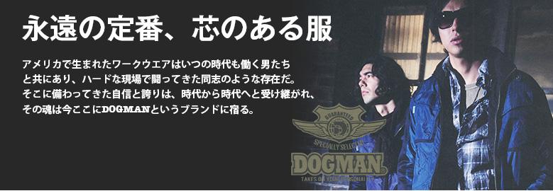 dogmanトップ画像