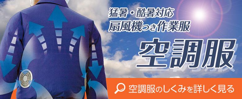 猛暑・酷暑対応 扇風機つき作業服空調服