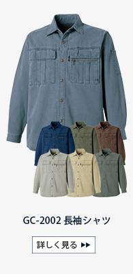2002 長袖シャツ