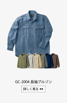 2004 長袖ブルゾン