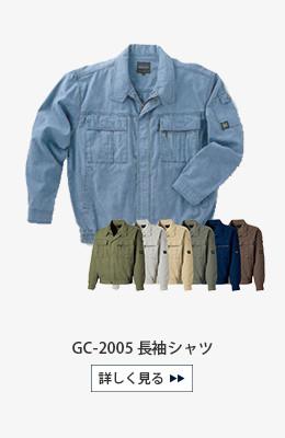 2005 長袖シャツ