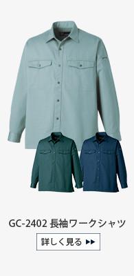 2402 長袖ワークシャツ