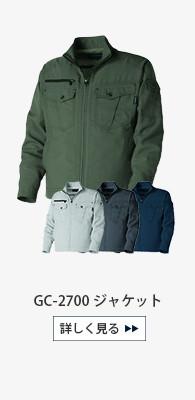 2700 ジャケット