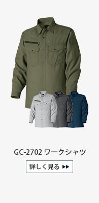2702 ワークシャツ
