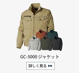 5000 ジャケット