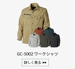 5002 ワークシャツ