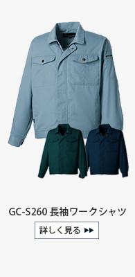 s260 長袖ワークシャツ