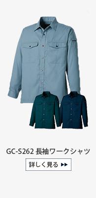s262 長袖ワークシャツ